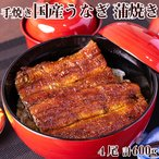うなぎ 蒲焼き 4尾 合計約600g 手焼き タレ 山椒粉 刻み海苔 お吸い物付き 国産 送料無料 日本グルメ ギフト 贈り物 プレゼント 鰻