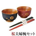 夫婦椀ペアセット 桜 木製 お箸付