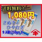 【ゆうパケットで送料無料】さぬきのひやむぎ 250g(3人前)×3 代金引換不可 到着日指定不可 時間帯指定不可
