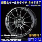 送料無料*新品*軽量*ウェッズスポーツ SA-72R*6.5J*185/55R16*グレイス/シャトルGP・GK系/フィット GK系/etc