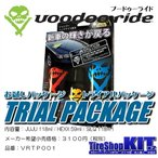 VooDooRide TRIAL PACKAGE ブードゥーライド トライアルパッケージ SILQ/HEXX/JUJU 品番:VRTP001 [2点以上同時購入分は同封致します]