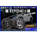 送料無料*新品*16インチSET*エクストリームJ XJ04*BF グッドリッチ マッドテレーン T/A KM2*235/70R16*デリカD5/エクストレイル T31・32系 ※要フェンダー内加工