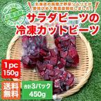 北海道産 サラダビーツ 冷凍 カット野菜 450g 1パック 150g × 3パック 送料無料