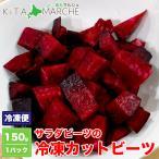 北海道産 サラダビーツ 冷凍 カット野菜 150g 1パック