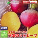 北海道産 黄色 ビーツ 冷凍 カット野菜 1.2kg 1パック 150g × 8パック 送料無料