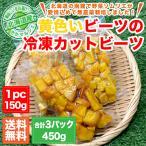 北海道産 黄色 ビーツ 冷凍 カット野菜 450g 1パック 150g × 3パック 送料無料