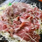 丸ジンギスカン ラム ラムロール 1kg 冷凍 豚脂付/北海道で親しまれてきた丸ジンギスカンをお届けします。