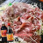 丸ジンギスカン ラム ラムロール 冷凍 500g & ジンギスカンのタレセット 豚脂付/北海道で親しまれてきた丸ジンギスカンをお届けします。