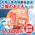 札幌二条市場から発送 ご飯のおともセット