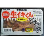 【釣り餌】【冷凍つけえさ】【ヒロキュー】【生イキくん】 生イキくん海エビ