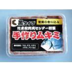 末松特製手づくりムキミ 黒 (釣り餌)(冷凍ツケエサ)