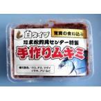 末松特製手づくりムキミ 白 (釣り餌)(冷凍ツケエサ)