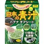 日本の青汁バナナチアシード 40H