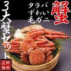 お歳暮 2018 カニ 海鮮  (セット 食べ比べ ギフト 福袋)カニ(ずわい タラバ 毛ガニ)鍋セット約1.2kg送料無料