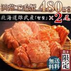 年末指定可 [かに 蟹]毛ガニ特大(毛蟹 数量限定 最高級 北海道産)480g×2尾 送料無料 お歳暮