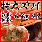 ズワイガニ特大(姿 冷凍 北海道産 ボイル)650g×4尾(2.5kg)送料無料