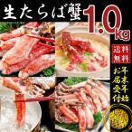 カニ かに 蟹 タラバガニ ポーション 特大 1kg むき身 かにしゃぶ タラバ たらば蟹 たらばがに 生 送料無料 お中元 ギフト 高級 海鮮 北海道 鍋 セット
