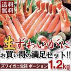 ずわい ポーション(カット済み しゃぶしゃぶ用 足)ズワイガニ(かに カニ 蟹)1.2kg(送料無料)激安セール