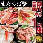 訳ありポ-ション(かに カニ 蟹 タラバガニ たらば蟹 たらばがに)1kg