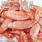 毛ガニ ポ�ション(足 脚 むき身 棒肉 しゃぶしゃぶ)0.5kg(激安セール)送料無料