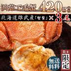 年末指定可 [かに 蟹]毛ガニ特大(毛蟹 数量限定 最高級 北海道産)420g×3尾 送料無料 お歳暮