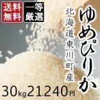 北海道産ゆめぴりか -お試し 特A米  お米 30kg 北海道JA東川町産 検査一等米 平成29年