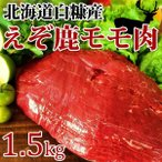 鹿肉 エゾシカ モモ 1.5kg 業務用 ブロック(不定貫) ジビエ 野生肉 エゾ鹿 北海道白糠産 蝦夷鹿