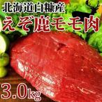 鹿肉 エゾシカ モモ 3.0kg 業務用 ブロック(不定貫) ジビエ 野生肉 エゾ鹿 北海道白糠産 蝦夷鹿