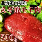 鹿肉 エゾシカ モモ 500g ブロック(不定貫) ジビエ 野生肉 エゾ鹿 北海道白糠産 蝦夷鹿