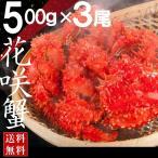 花蟹 - 花咲ガニ 根室 北海道産 500g×3尾 ボイル花咲ガニ 浜ゆで 花咲蟹 1.5kg 送料無料