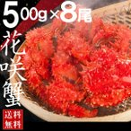 花蟹 - 花咲ガニ 根室 北海道産 500g×8尾 ボイル花咲ガニ 浜ゆで 花咲蟹 4kg 送料無料