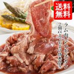 ショッピング父の日 1~2人用 ラム肉 ジンギスカン 味付き 焼き肉 1kg 2個の注文で1個オマケ! 送料無料 父の日 バーベキュー BBQ