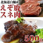 鹿肉 エゾシカ スネ肉 ブロック 500g ジビエ 野生肉 エゾ鹿 北海道白糠産 蝦夷鹿 シチュー 煮込み料理