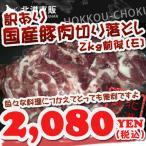 其它 - 〔訳あり・とっても便利〕国産豚肉2kg〔E〕北港直販☆ぶたにく・ブタニク・訳アリ・わけあり