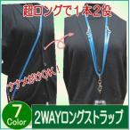 ショッピングネックストラップ ロングストラップ 2WAY 革/斜め掛け&ネックストラップ/上質のミンクル革 6色