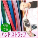 ショッピングケータイ ストラップ ハンドストラップ/柔らかい上質の日本製の革で作ったハンドストラップ/6色カラー