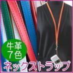 ショッピングネックストラップ ネックストラップ 革/柔らかい上質の日本製の革/カードホルダーに/上品な6色カラー