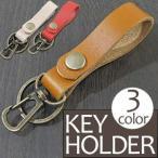 ヌメ革で作ったループ式キーリング・キーホルダー / メンズ・レディース兼用