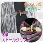 ストールクリップ-ダッフル式 スカーフ ショール留め ハンドメイド 革 レザー アクセサリー