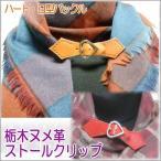ストールクリップ-バックル式 スカーフ ショール留め ハンドメイド 革 レザー アクセサリー