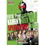 ■ 仮面ライダーW スペシャルイベント [DVD] : 新品