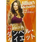 ■ ジリアン・マイケルズのダンベル・ダイエット [DVD] : 新品