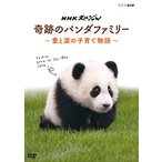 ■ NHKスペシャル 奇跡のパンダファミリー ~愛と涙の子育て物語~ [DVD] : 新品