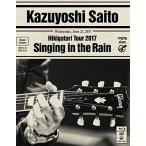 斉藤和義 弾き語りツアー 2017  雨に歌えば  Live at 中野サンプラザ 2017.06.21   初回限定盤   Blu-ray