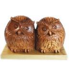 木彫りのふくろうの置物 槐(えんじゅ)の木製 よりそい 夫婦