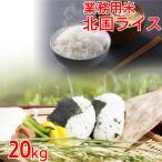 ブレンド米 北国ライス18kg(9kg×2袋)