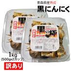 黒にんにく【訳あり】青森県産熟成黒にんにく1kg(500g×2カップ)