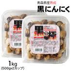 大蒜 - 黒にんにく【送料無料】青森県産熟成黒にんにく1kg(500g×2カップ)