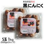 送料無料 青森県産熟成黒にんにくS玉1kg(500g×2カップ)