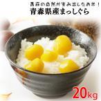29年度 青森県産まっしぐら20kg 送料無料
